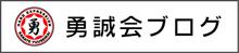 勇誠会ブログ