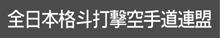 全日本格斗打撃空手道連盟